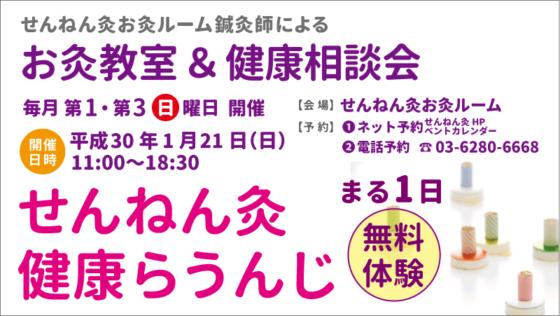 kenko_lounge20180117