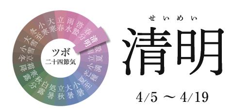 清明 4/5~4/19