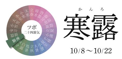 寒露 10/8~10/22