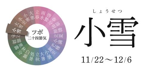 小雪 11/22~12/6