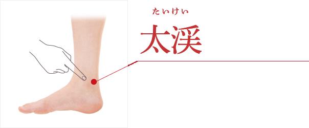 太渓(たいけい)