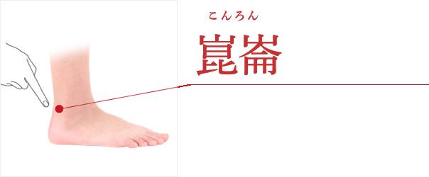 崑崙(こんろん)