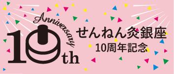 sinchaku-ginza10