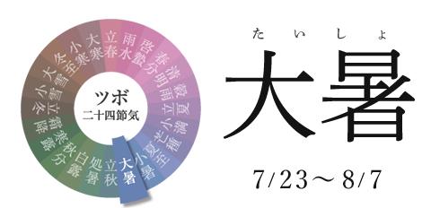 大暑 7/23~8/7
