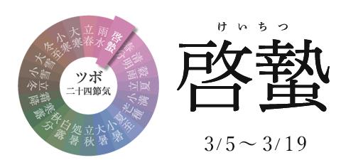 啓蟄 3/6~3/20