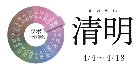 清明 4/4~4/18