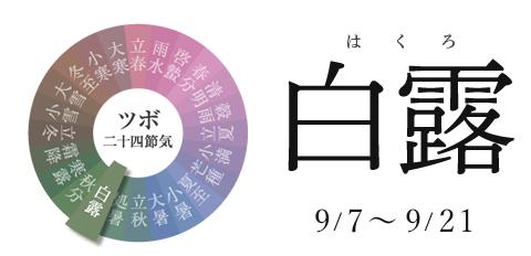 白露 9/7~9/21