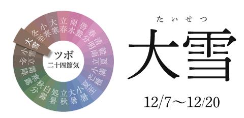 大雪 12/7~12/21
